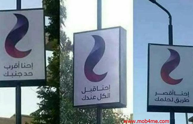إطلاق شبكة المحمول الرابعة بمصر 7 يوليو باتصالات 4G
